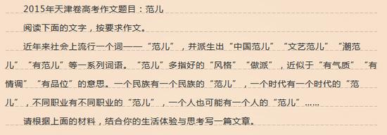 2015天津作文