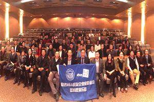 同济大学MBA校友企业家联谊会沙龙圆满举行