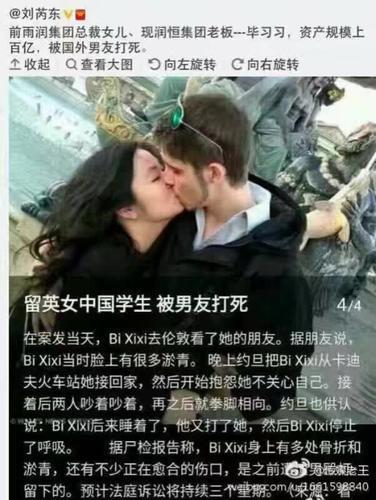 微博网友@刘芮东 爆料截图