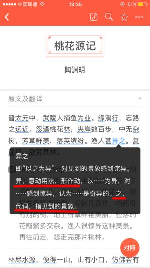 """""""桃花源记""""知识点解析"""