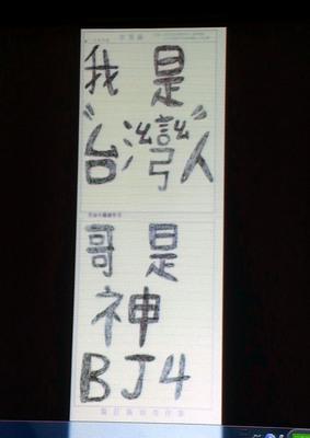 有学生在台湾2014学测考卷上涂写:哥是神BJ4