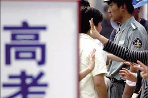 北京高招体检3月1日启动
