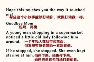 催人泪下的小故事:妈妈 再见了(双语)