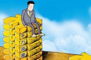国内20亿级别富豪2000余位 半数无高学历