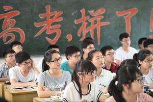 安徽:高招录取批次为何大幅调整?