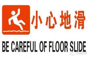 """英语口语:""""小心""""的十种英文说法"""