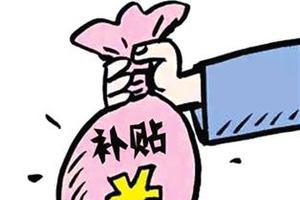 广东省教育厅10亿元补贴省属高校