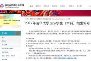 清华国际生招生简章遭疑 须堵住假移民上名校