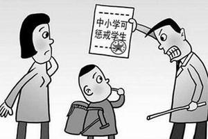 """""""学校可惩戒学生""""入法规:老师管学生靠法律保护"""