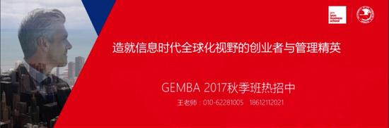 emlyon-BUPT GEMBA Program