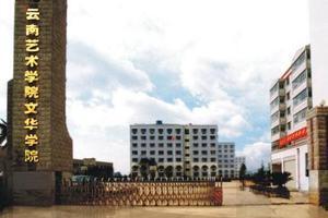 2017年最新中国艺术类民办大学排行榜公布