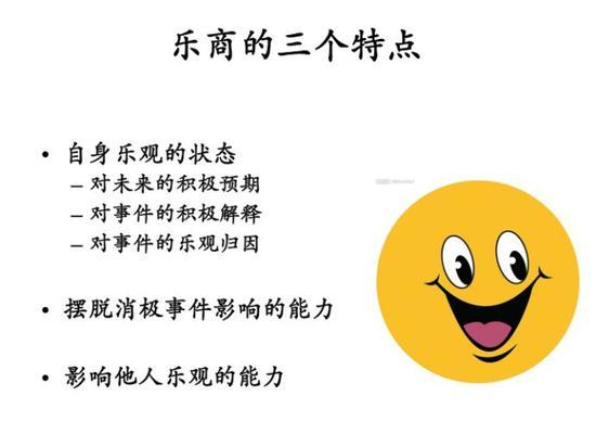 (熊汉忠:《卓越领导与情商修炼》课件)