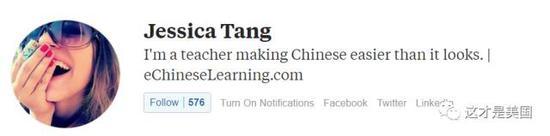 Jessica是一名中文老师,Tang是她自己给自己选的中国姓。