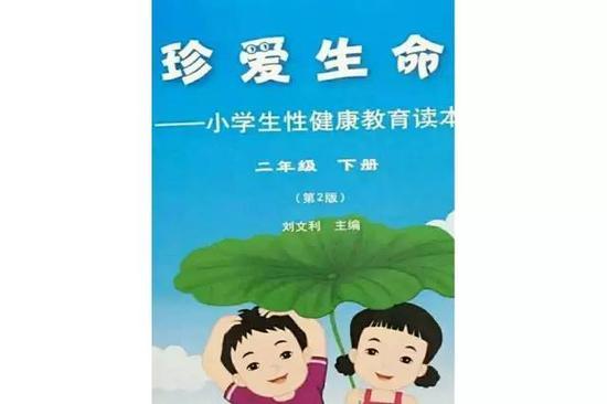 ▲ 此次被热议的    《小学生健康教育读本》封面