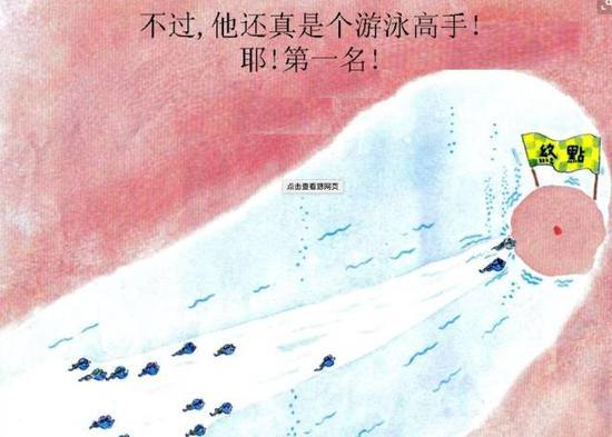 ▲性教育绘本《小威向前冲》中表现受精的画面