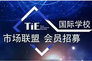 TIE国际学校市场联盟来了 会员招募虚位以待