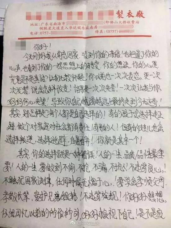 图片来源:@平安重庆