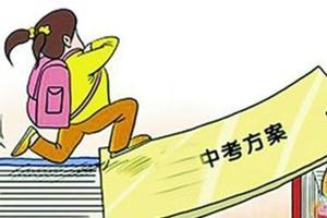 重庆中考古诗篇目大调整 英语作文16分变18分