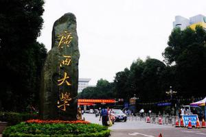 广西大学自主招生:五个招生类别招收100人
