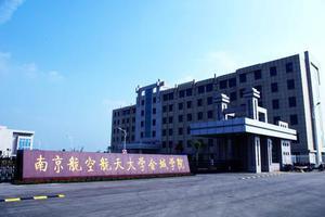 南京航空航天大学自主招生:27个专业开放招生