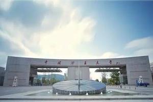 中国矿业大学自主招生:仅招收理科生