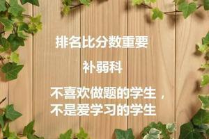 清华学长:高三的老师说过很多话 我只相信三句