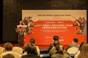 Lockin China发布《2017海外人才就业分析报告》