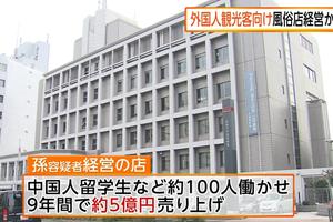 日媒:华裔男子雇多名中国女留学生东京卖淫