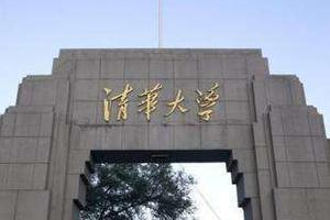 清华大学:提高寒门学子比例是高考招生重要导向