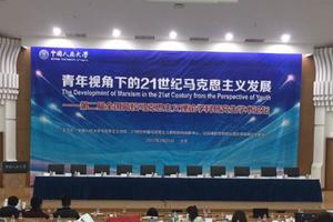 第二届全国高校马克思主义学科论坛成功举办