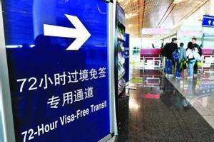中国出台过境免签政策 全球51国受惠