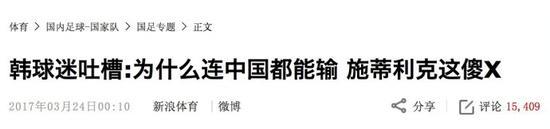 (新浪体育新闻截图)