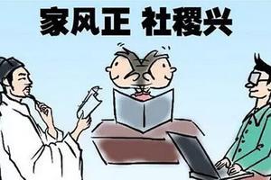 北京市开启中小学家庭教育活动 推进家校社协同育人