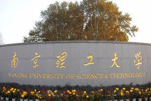 南京理工大学自主招生:共七大类招生专业类别