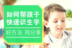 这个妈妈教孩子识字 10分钟学完1-6年级字词