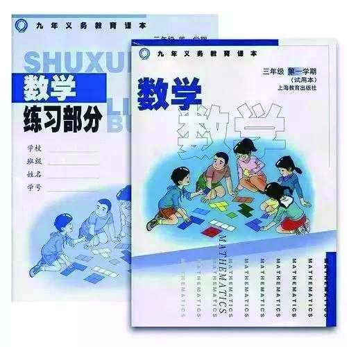 上海市的数学教材
