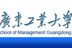 2017广东工业大学MBA接受调剂考生通知