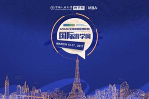 2017年GNAM(全球高端管理联盟)国际游学周序幕拉开