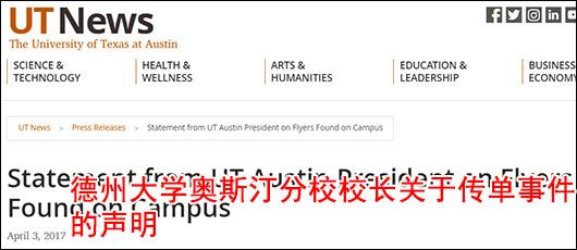 UT校长Greg Fenves通过校园新闻网UTNews,严厉谴责张贴辱华传单的行为