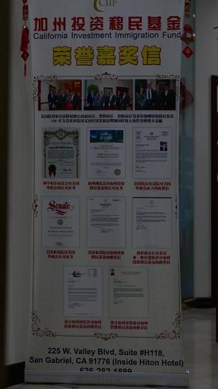 被执法部门查搜的美国加州投资移民基金办公室中海报上有各级政府和官员的嘉奖信。(美国《世界日报》/李雪 摄)