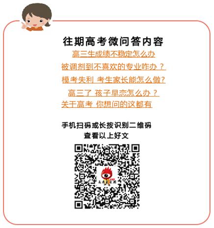 高考微问答124期:浙江高中生7选3该怎么选?