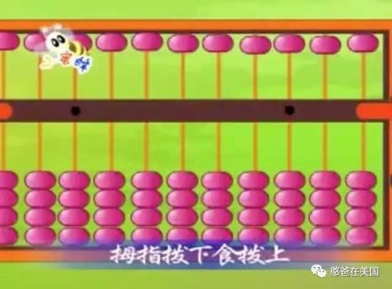 (珠心算动画教学片)