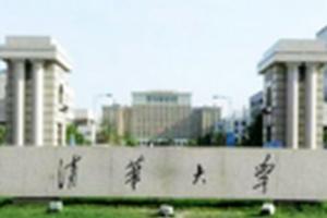 清华大学2017年领军人才选拔招生简章