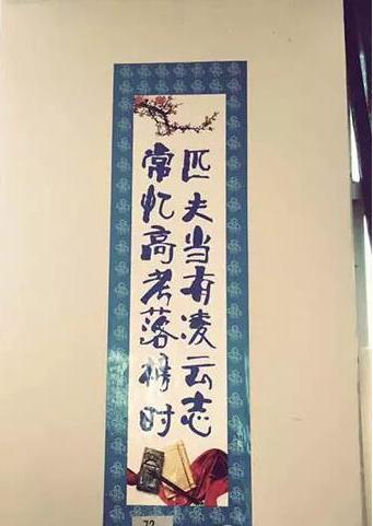 """张文琪拍摄下来的班主任名言""""匹夫当有凌云志,常忆高考落榜时""""。受访者供图"""