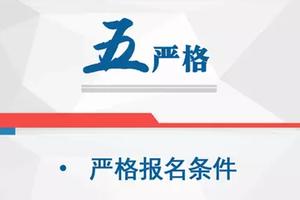"""教育部发文""""五严格""""规范高校自主招生"""