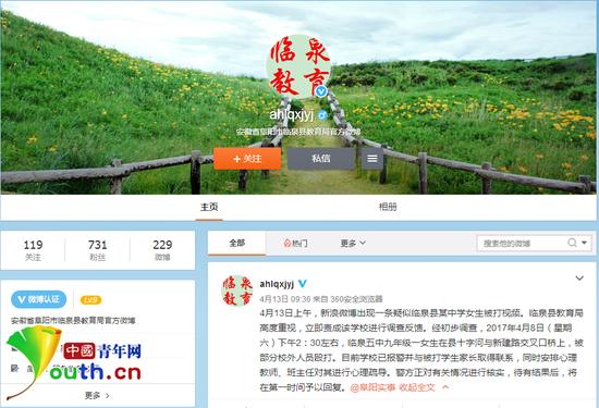 临泉县教育局发布的情况通报截图