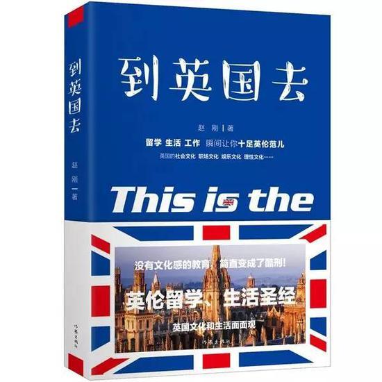 ——部分内容引自我的新书《到英国去》