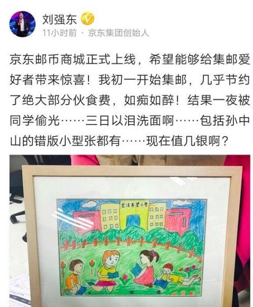 刘强东:初一集邮时如痴如醉 以泪洗面