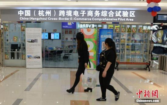 资料图:市民在杭州下沙首家跨境贸易O2O体验中心购物。