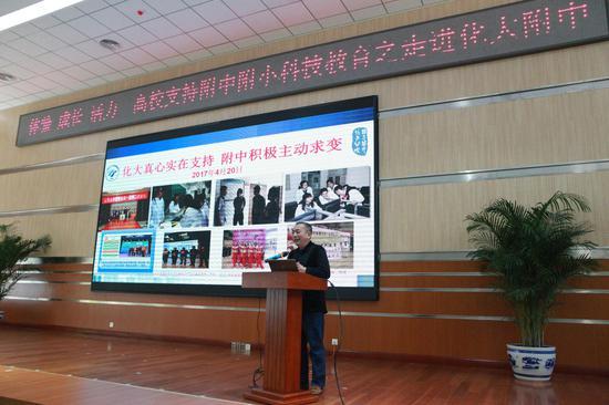 北京化工大学附属中学介绍高校支持附中发展工作经验